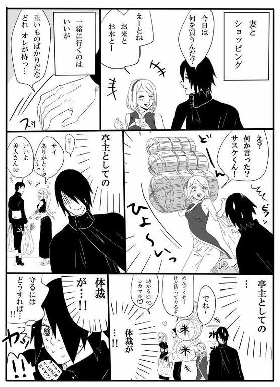 """-S'il est mort avec le sourire, alors nous n'avons pas le droit de le pleurer."""" (DOUJINSHI SASUSAKU  )"""