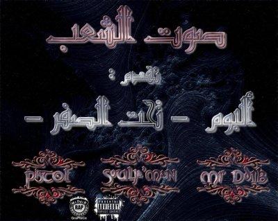 Sawt Cha3b Coming Soon Album [ Taht Sefr ]