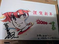 Enfin, cette illustration est de Shingo Araki de son vivant
