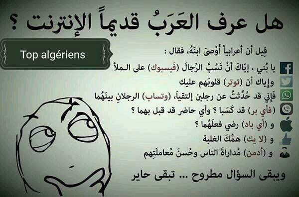 #انترنت #العرب #الجاهلية