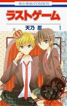 Last Game ~> Manga