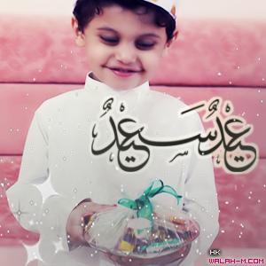 عيد فطر سعيد لجميع المسلمين على وجه الأرض