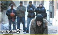 Drama : JaponaisHana Yori Dango Saison 1 et 2Saison 1:9 épisodes Saison 2 : 11 épisodes[Romance et Comédie]