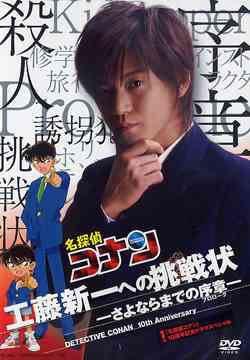 Tanpatsu : Japonais Meitantei Conan SP 1 épisode SP