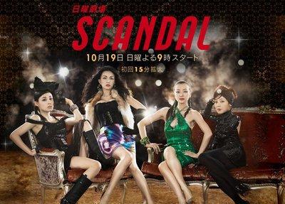 Drama : Japonais Scandal 10 épisodes