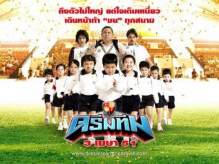 Film : Thailandais Dream Team 87 minutes