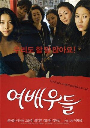 Film : Coréen Actresses 104 minutes