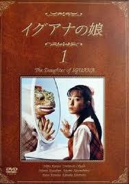 Drama : Japonais Iguana No Musume 11 épisodes[Fantastique et Drame]