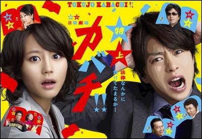 Drama : Japonais Tokujo Kabachi!! 10 épisodes