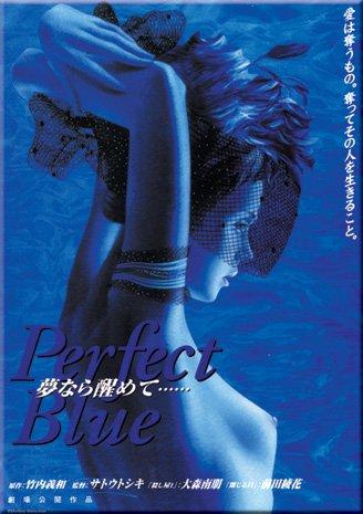 Film : Japonais Perfect Blue 103 minutes[Suspense et Drame]