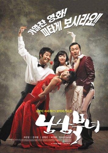 Film : Coréen Love of South and North 105 minutes[Romance, Comédie et Drame]