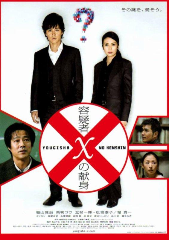 Film : Japonais Yogisha X no Kenshin 128 minutes[Policier et Drame]
