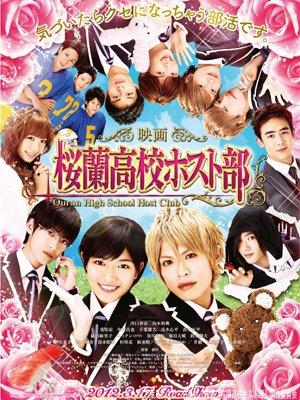 Film : Japonais Ouran High School Host Club Summer Party! 104 minutes[Comédie et Ecole]