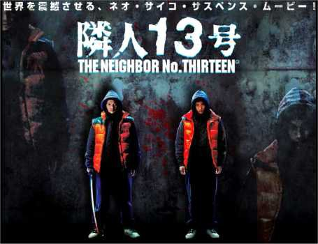 Film : Japonais The Neighbor No. Thirteen 115 minutes