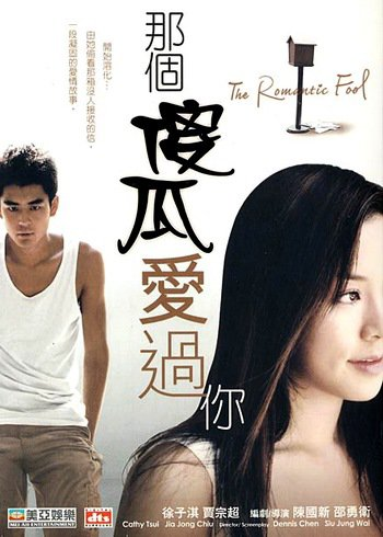 Film : Chinois The Romantic Fool 91 minutes [Romance et Drame]