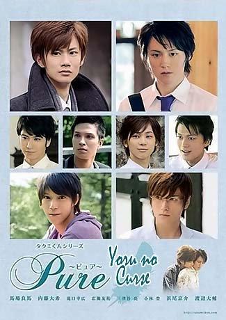Film : Japonais Takumi-Kun IV : Pure 79 minutes[Romance et Drame]