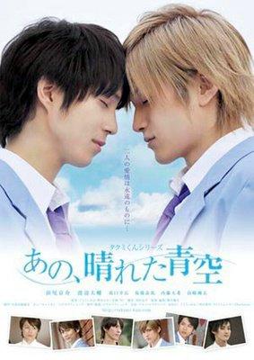 Film : Japonais Takumi-Kun V : Ano, Hareta Aozora 89 minutes [Romance et Drame]