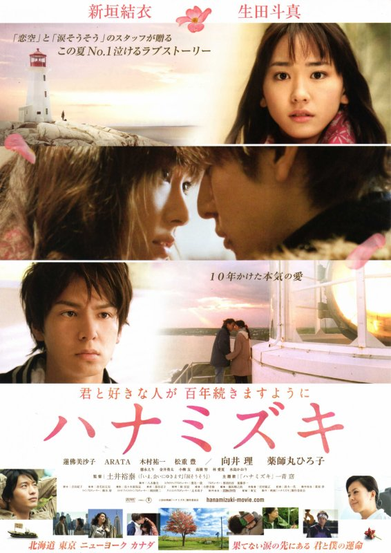 Film : Japonais Hanamizuki 129 minutes[Romance et Drame]