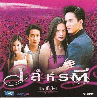 Drama : Tailandais Leh Ratee 12 épisodes[Romance et Comédie]
