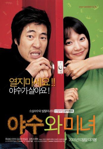 Film : Coréen The Beast and The Beauty 60 minutes[Romance et Comédie]