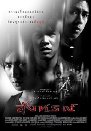 Film : Thailandais Omen, la nouvelle malédiction 87 minutes