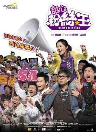 Film : Chinois Super Fans 93 minutes[Romance et Comédie]