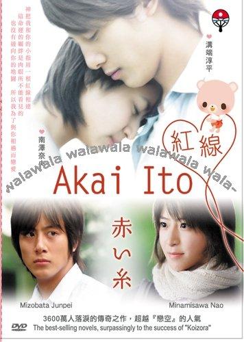Drama : Japonais Akai Ito 11 épisodes + 1 film