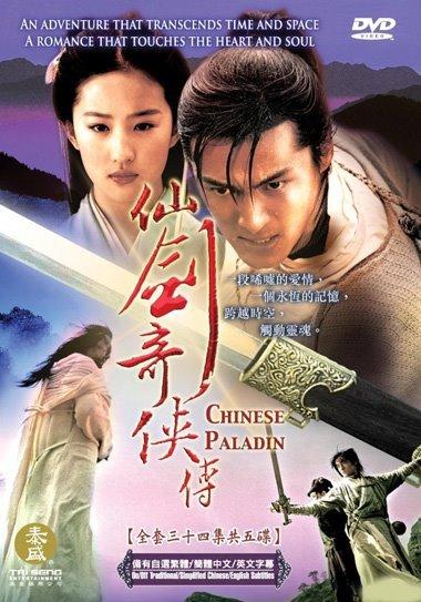 Drama : Chinois Chinese Paladin 34 épisodes [Romance, Drame et Aventure]