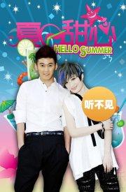 Drama : Chinois Hello Summer 8 épisodes[Romance, Drame, Comédie, Amitié et Tranche de vie]
