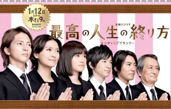 Drama : Japonais Saikou no Jinsei no Owarikata ~Ending Planner~ 10 épisodes [Romance, Vie Sociale et Policier]