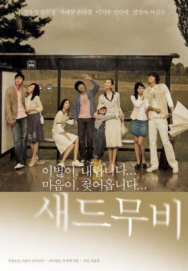 Film : Coréen Sad Movie 108 minutes[Romance et Drame]