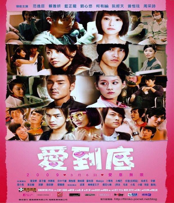 Film : Taiwanais L-O-V-E 92 minutes[Romance et Drame]