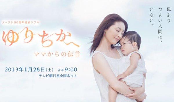Tanpatsu : Japonais Yurichika E ~ Mama Kara No Dengon 1 épisode spécial[Famille, Maladie et Drame]