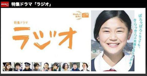 Tanpatsu : Japonais Radio 1 épisode spécial[Drame et Fait réel]