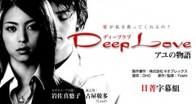 Drama : Japonais Deep Love ~ Ayu No Monogatari ~ 13 épisodes [Romance et Drame]