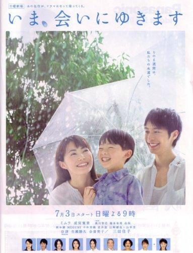 Drama : Japonais Ima, Ai ni yukimasu 10 épisodes[Romance et Drame]