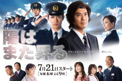 Drama : Japonais Hi wa Mata Noboru 9 épisodes [Polocier et Comédie]