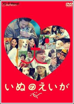 Film : Japonais Inu No Eiga 2005 96 minutes[Drame et Amitié]