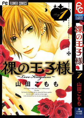 Hadaka no oujisama  (Love Kingdom)