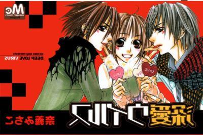Shinai Virus- Deep love virus