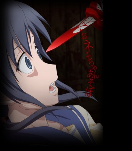 Corpse party : tortured souls (interdit -16 ans)