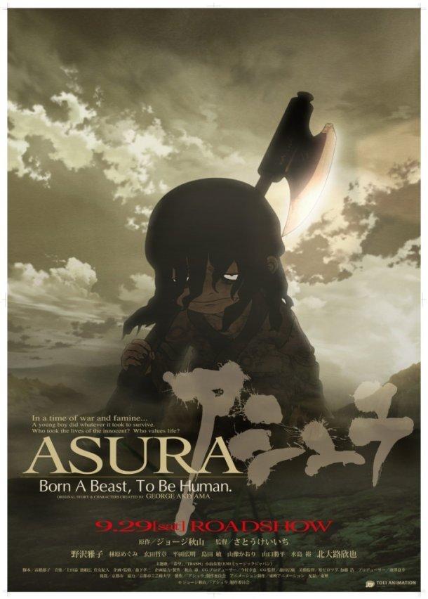 Asura (film)