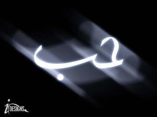 *بـيـن الحـاء والـبـاء ( قصــــة ) .. بدأت ( حباً ) .. وكالعادة .. انتهت ( بُـعــداً ) ..   ذاك هــــو الــ حُب..