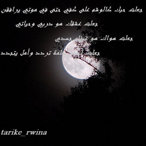 tarike_rwina