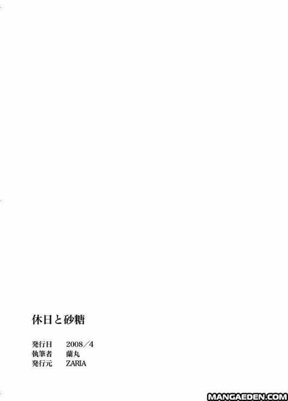 Kyuujitsu to satou (partie 3)