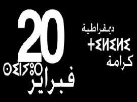 Blog de حركة 20 فبراير : فرع فاس