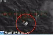Un objet suspect repéré par un satellite chinois