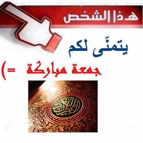 جمعــــــــــــة مباركـــــــة