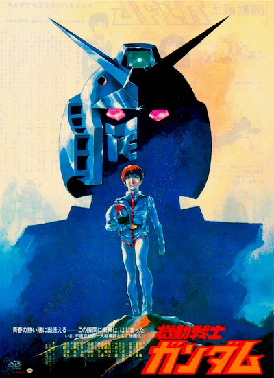 MOBILE SUIT GUNDAM 1979-1982