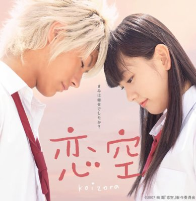 "Koizora ""Le ciel de l'amour""   ( Le Film ) J-movie"